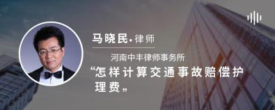 怎樣計算交通事故賠償護理費-馬曉民律師