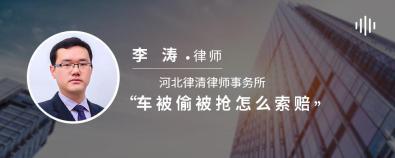 车被偷被抢怎么索赔-李涛律师