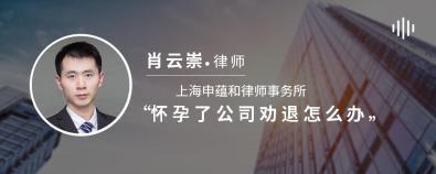 怀孕了公司劝退怎么办-肖云崇律师