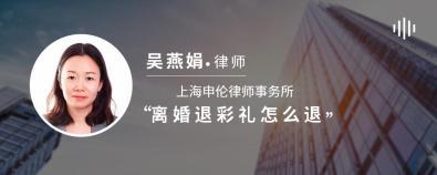 離婚退彩禮怎么退-吳燕娟律師