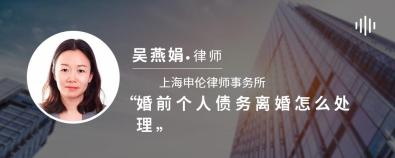 婚前个人债务离婚怎么处理-吴燕娟律师