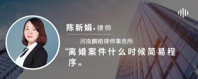 离婚案件什么时候简易程序-陈新娟律师