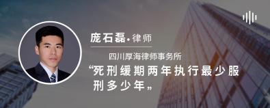 死刑缓期两年执行最少服刑多少年-庞石磊律师