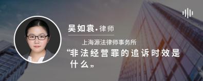 非法经营罪的追诉时效是什么-吴如袁律师