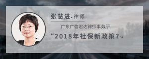 2018年社保新政策