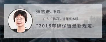 2018车牌保留最新规定
