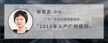 2018年入户广州细则