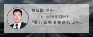 婴儿去香港要通行证吗