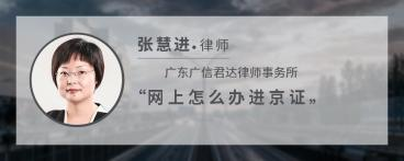 网上怎么办进京证