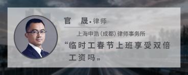 临时工春节上班享受双倍工资吗