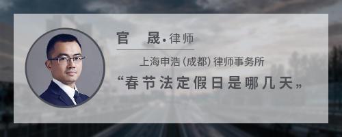 春节法定假日是哪几天