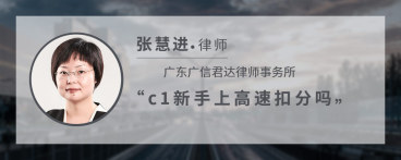 c1新手上高速扣分吗