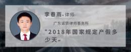 2018年国家规定产假多少天