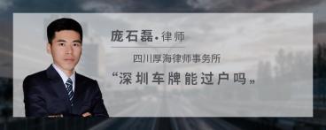 深圳车牌能过户吗