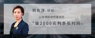 偷2000元判多长时间