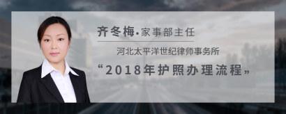 2018年护照办理流程