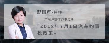2018年7月1日汽车购置税政策