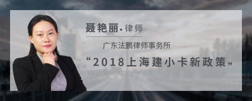 2018上海建小卡新政策