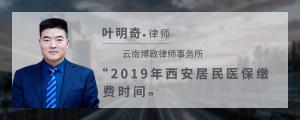 2019年西安居民医保缴费时间