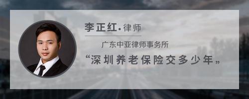 深圳养老保险交多少年