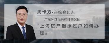 上海房产继承过户如何办理