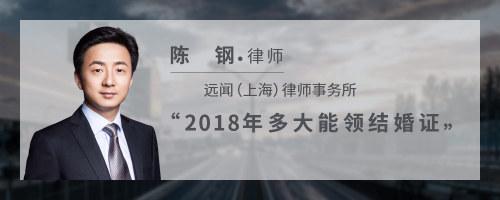 2018年多大能领结婚证