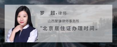 北京居住证办理时间