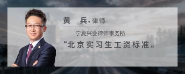 北京实习生工资标准