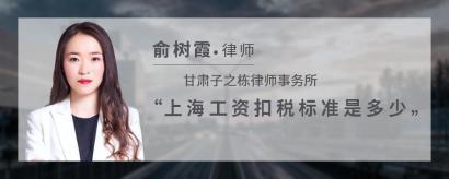上海工资扣税标准是多少