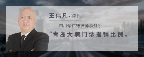 青岛大病门诊报销比例
