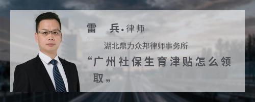 广州社保生育津贴怎么领取
