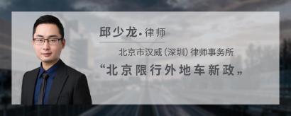 北京限行外地车新政
