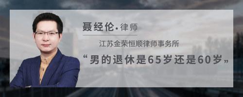 男的退休是65岁还是60岁
