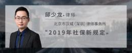 2019年社保新规定