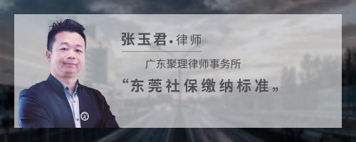 东莞社保缴纳标准