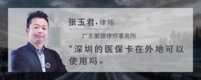 深圳的医保卡在外地可以使用吗
