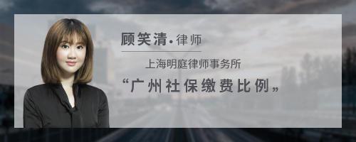 广州社保缴费比例