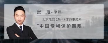 中国专利保护期限