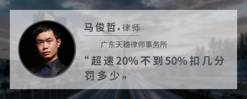 超速20%不到50%扣几分罚多少