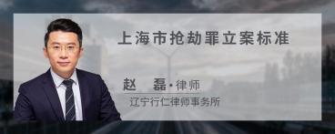 上海市抢劫罪立案标准