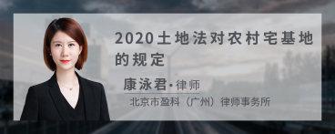 2020土地法对农村宅基地的规定
