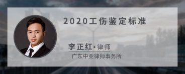 2020年工伤赔偿标准