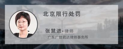 北京限行处罚