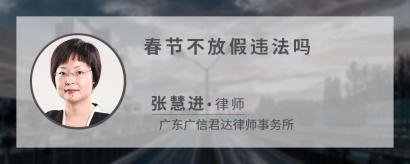 春节不放假违法吗