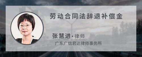 劳动合同法辞退补偿金