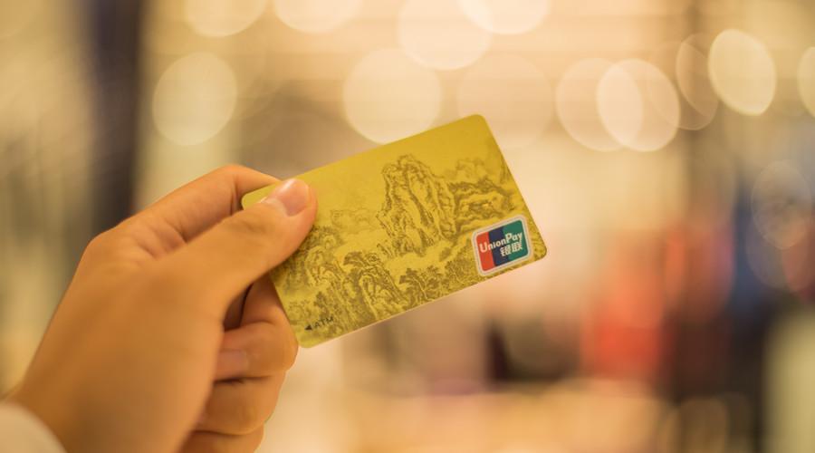 银行卡解冻