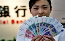 银行贷款流程