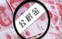 深圳公积金