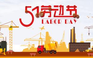 五一劳动节放假几天