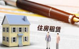 房屋租赁合同提前解除
